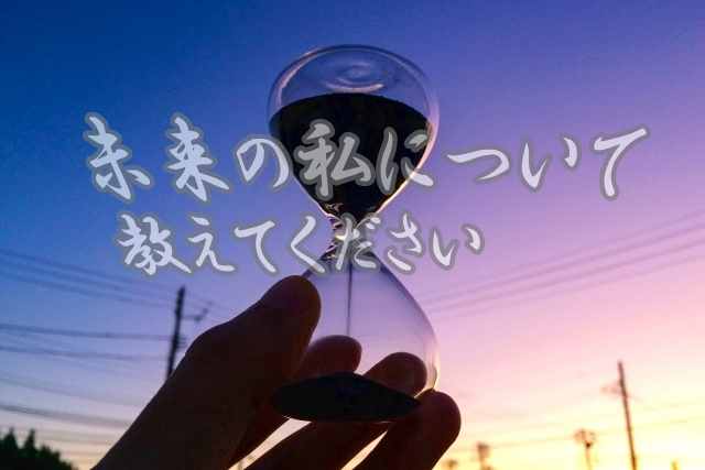 占い師 変える 亜実 を 未来 「あなたの人生、次は○○が起こりこう変わる!」運命激変の近未来占