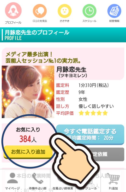 電話占いピュアリの月詠恋先生のプロフィールページ