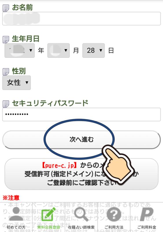 電話占いピュアリの登録方法