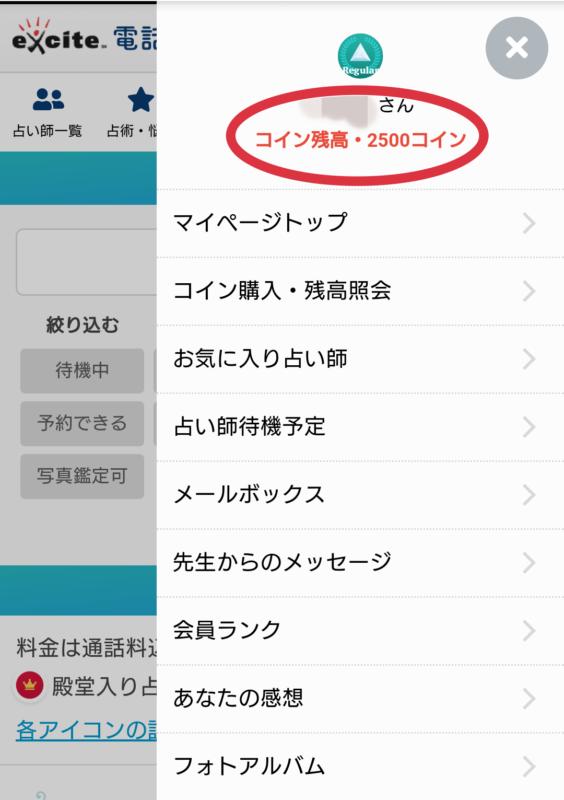 エキサイト電話占いの新規登録の仕方