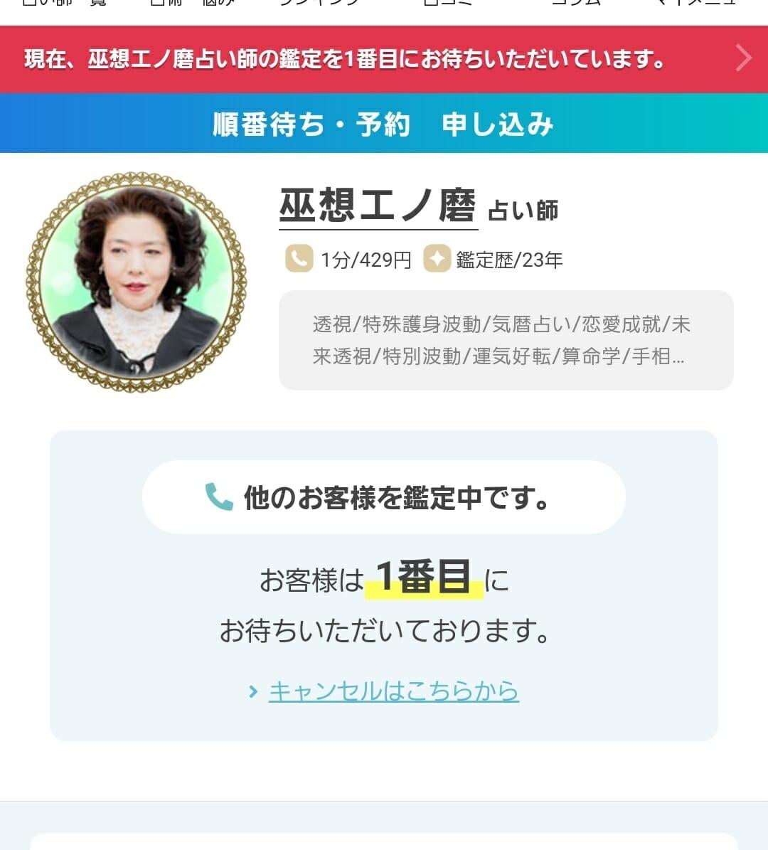 エキサイト電話占いで人気の巫想エノ磨先生の予約を取る方法